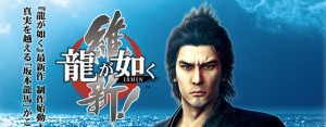 Yakuza Ishin: Le differenze tra la versione PlayStation 3 e PlayStation 4